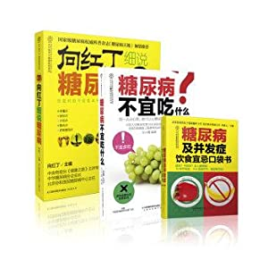 Xianghong Ding elaborate diabetic diet Taboo (a total of three sets book)(Chinese Edition): XIANG ...
