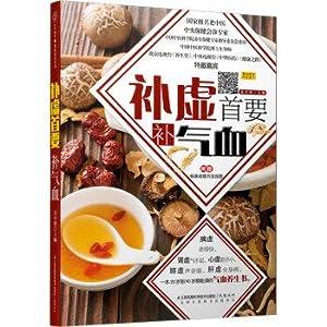Tonic top up blood(Chinese Edition): WU ZHONG CHAO