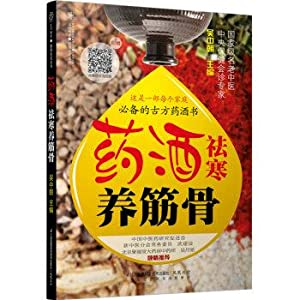 Wine relieving keep bones(Chinese Edition): WU ZHONG CHAO