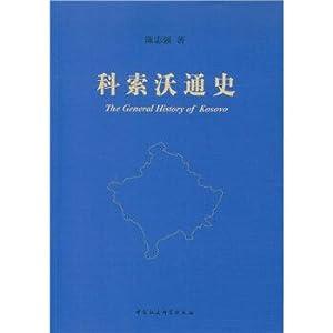 History of Kosovo(Chinese Edition): CHEN ZHI QIANG ZHU