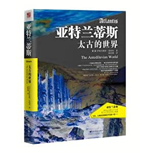 Atlantis: Pacific World (Second Edition)(Chinese Edition): MEI ] YI