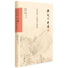 Total wake up and the world: twenty contemporary Chinese intellectuals Conversing(Chinese Edition):...