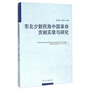 Chinese Revolution Contribution Record and Research of the Northeast Minorities(Chinese Edition): ...