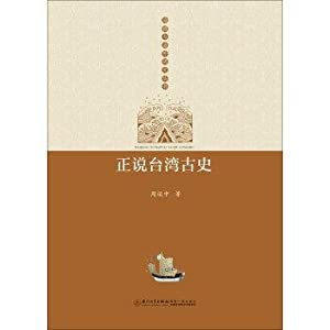 Being said Taiwan Ancient History(Chinese Edition): ZHOU YUN ZHONG ZHU
