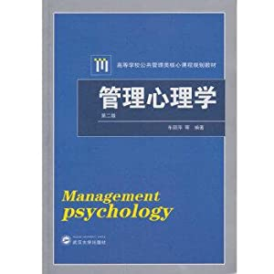 Management Psychology (Second Edition)(Chinese Edition): CHE LI PING ZHU