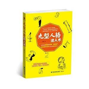 Enneagram read into surgery(Chinese Edition): ZHONG YUAN ZHU