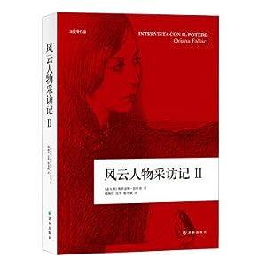 Interview man(Chinese Edition): AO LI YA NA FA LA QI ZHU
