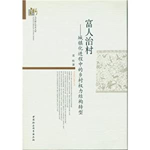 Rich village governance: the urbanization of rural power structure in transition(Chinese Edition): ...