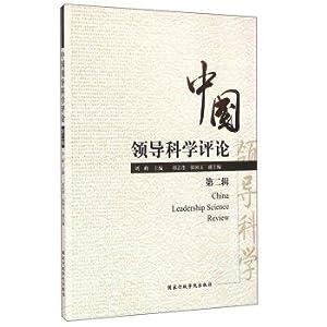 China Leadership Science Review (Series 2)(Chinese Edition): LIU FENG . LIU ZHI WEI DENG BIAN