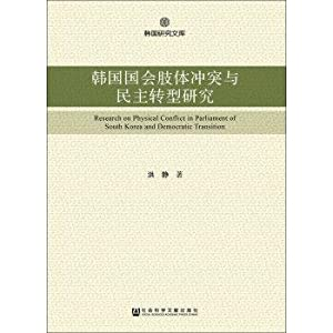 South Korean National Assembly research physical conflict and democratic transition(Chinese Edition...