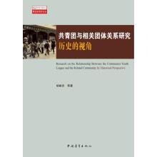 Study League with stakeholders Relationship: A Historical Perspective(Chinese Edition): HU XIAN ...