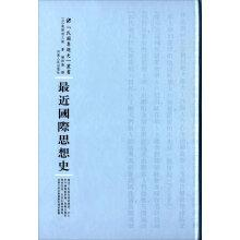 Recent History of International Thought(Chinese Edition): RI ] QIAN