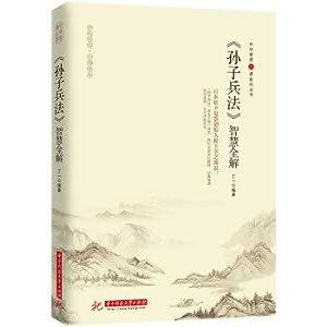 Sun Tzu wisdom wide solution(Chinese Edition): DING YI ZHU