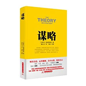 On War Series: Strategy(Chinese Edition): GU LUO MA