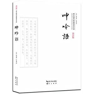 Groan language(Chinese Edition): MING ] LV