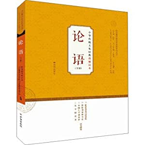Chinese traditional culture classic Teacher Reading: The Analects (Vol.2)(Chinese Edition): QIAN ...
