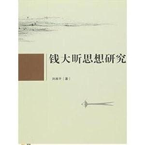 Qian Daxin Thought(Chinese Edition): LIU XIANG PING ZHU