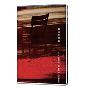 Prism hardcover humanities Renditions: Deadly Strategies(Chinese Edition): FA ] RANG