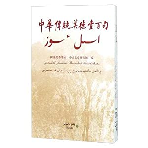 One one hundred Chinese Traditional Virtues(Chinese Edition): GUO WU YUAN