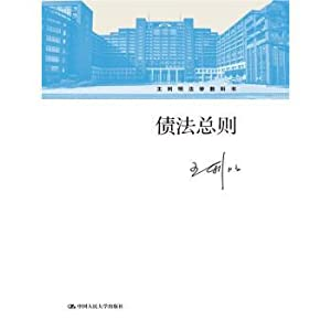 General Debt Law (Law Textbook Wang Liming)(Chinese Edition): WANG LI MING ZHU