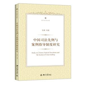 Chinese judicial precedent and case guidance system research(Chinese Edition): ZHANG QI ZHU
