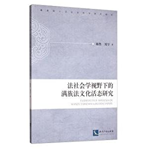 Manchu French Culture. Living study Sociology under the law(Chinese Edition): HE RAN . LIU YU ZHU