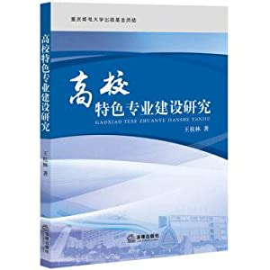 Characteristic Construction of University Studies(Chinese Edition): WANG GUI LIN ZHU