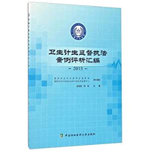 Health supervision and law enforcement planning on case of compilation (2015)(Chinese Edition): ...