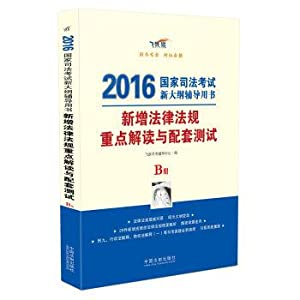 Interpretation of new laws and regulations and focus on supporting the test (B album)(Chinese ...