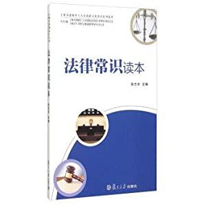 Legal knowledge Reader (Shanghai migrant workers skills: ZHANG ZHI JING