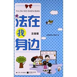Law on my side (phonetic version)(Chinese Edition): BIAN XIE ZU BIAN