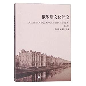 Russian culture Comments (fifth series)(Chinese Edition): QIU YUN HUA