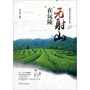 No shot mountain in Yuanling(Chinese Edition): ZHANG DA QIANG ZHU