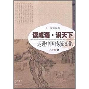 Talent articles (1) - read idiom knowledge into the world of traditional Chinese culture(Chinese ...