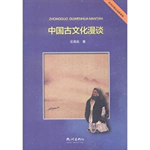 Chinese ancient culture Talk (Hangzhou Collectibles elective courses)(Chinese Edition): WANG XIAN ...