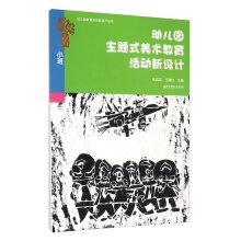 Nanjing Normal University Press nursery education nursery Books new design themed art education new...