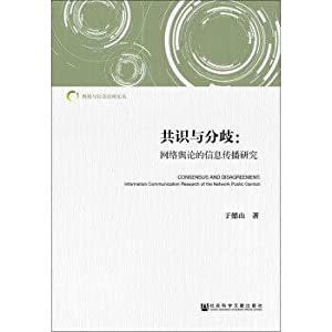 Communication Research Information Network Opinion: Convergence and Divergence(Chinese Edition): YU...