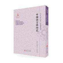 China Overseas Sinology classics in Modern Linguistics Series Classical literature and languages(...