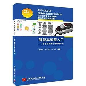 Smart car programming entry: Blue-chou-based graphical programming: ZHANG ZHONG HUA