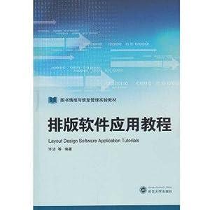 Typesetting software application tutorials(Chinese Edition): XU JIE ZHU