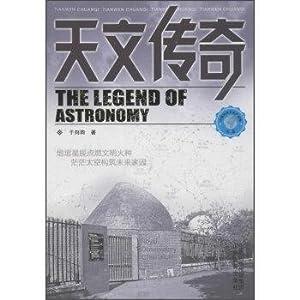 Astronomy legend(Chinese Edition): YU XIANG YUN ZHU