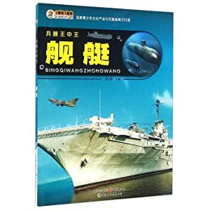 Ordnance King of Kings: Warship(Chinese Edition): CUI ZHONG LEI BIAN