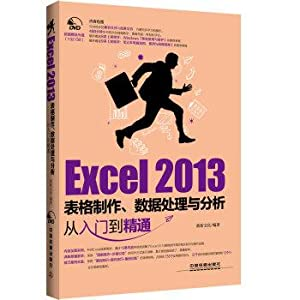 Excel 2013 spreadsheets. data processing and analysis from entry to the master (with CD-ROM)(...