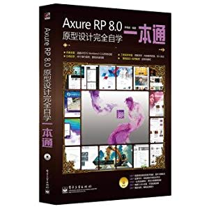 Axure RP 8.0 prototyping completely self a pass (a DVD disc containing a full-color)(Chinese ...