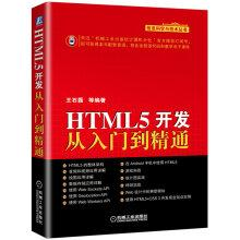 HTML5 development from entry to the master(Chinese Edition): WANG SHI LEI ZHU