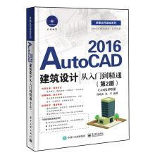 AutoCAD 2016 architectural design from the entry: CHEN XIAO DONG
