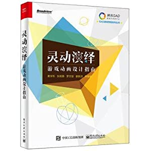 Smart deduction - game animation design guidelines(Chinese Edition): MAI HUA DONG . ZHANG SONG TAI ...
