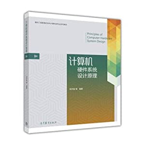 Computer hardware system design theory(Chinese Edition): LIU ZI LIANG ZHU