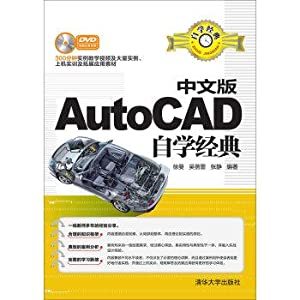 Chinese version of AutoCAD self Classic (with CD-ROM)(Chinese Edition): XU MAN . WU BEI LEI DENG ...