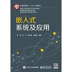 Embedded Systems and Applications(Chinese Edition): LUO LEI DENG